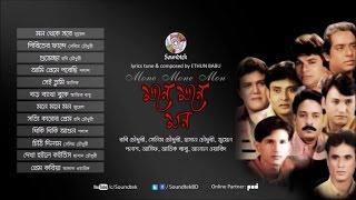 images Mone Mone Mon Selim Chowdhury Robi Chowdhury Asif Full Audio Album