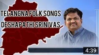 Nageti salalo Na Telangana - Deshapathi Srinivas Telangana Songs  Latest Telugu Folk Video Songs