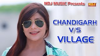 2016 | New Song | Chandigarh v/s Village | Lattest Haryanvi DJ Dance Song |  NDJ Music