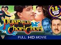 Pyar Hua Chori Chori Hindi Full Movie || Mithun Chakraborty,  Gouthami || Bollywood Full Movies