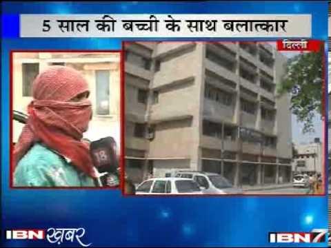Delhi mein 5 saal ki bachchi ko bandhak banakar rape