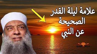 علامة ليلة القدر الوحيدة الصحيحة عن النبي ﷺ ... إذا رأئيتها فاعلم انك ادركت ليلة خير من الف شهر