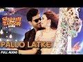 Pallo Latke Full Audio Shaadi Mein Zaroor Aana Rajkummar Rao Kriti Jyotica Yasser Fazilpuria mp3