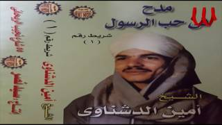 Ameen ElDeshnawy - Mad7 Fe 7ob ElRasol 2 / امين الدشناوي - مدح في حب الرسول 2