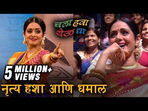 Xxx Mp4 Sridevi In Chala Hawa Yeu Dya Thukratwadi Creates Blast Mom Mr India English Vinglish 3gp Sex