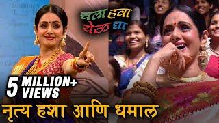 Sridevi in Chala Hawa Yeu Dya | Thukratwadi Creates Blast | Mom , Mr.India & English Vinglish
