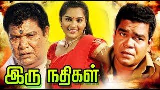 Tamil New Movie New Release 2015 | Iru Nathiikal | Latest Movies 2015