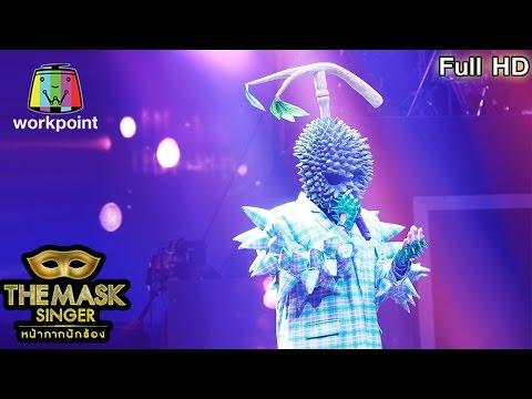 Xxx Mp4 Lay Me Down หน้ากากทุเรียน THE MASK SINGER หน้ากากนักร้อง 3gp Sex