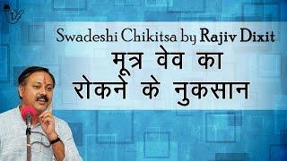 मूत्र वेव के रोकने के नुकसान -  Do Not Stop Urine | Rajiv Dixit