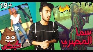 تحدي رقصة كيكي مع سما المصري | kiki challenge