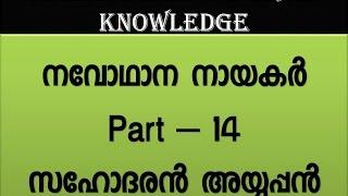 sahodaran ayyappan - psc coaching class malayalam