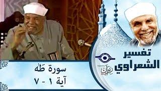 الشيخ الشعراوي |  تفسير سورة طه، (آية ١-٧)