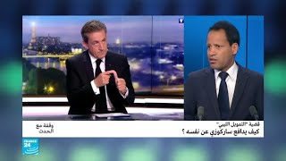 """قضية """"التمويل الليبي"""".. كيف يدافع ساركوزي عن نفسه ؟"""