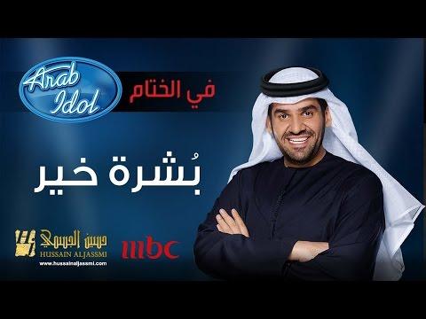 Xxx Mp4 حسين الجسمي بشرة خير 2014 Arab Idol 3gp Sex