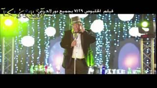 اغنية عبد الباسط حمودة الجديدة بنات حوا  من  فيلم  الخلبوص  2015     من   ميرو