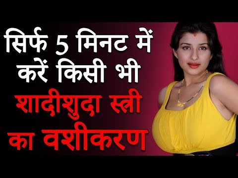 Xxx Mp4 Shadi Shuda Aurat Ka Vashikaran Mantra Upay Totka In Hindi 91 9855845273 3gp Sex