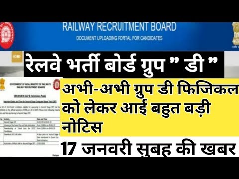 Xxx Mp4 Railway Group D Physical Test PET Date Result Date Important Notice Issue Must Watch 3gp Sex