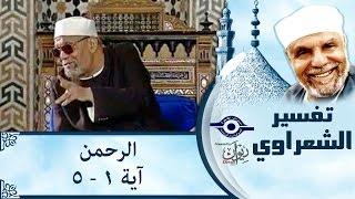 الشيخ الشعراوي | تفسير سورة الرحمن، (آية ١-٥)