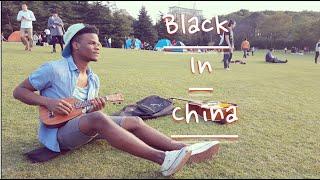 Black in China 黑人学生生活在上海
