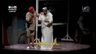 جمال الردهان وسلطان الفرج والبوشية - مسرحية #البيدار
