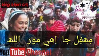 Sindhi Songs Status||Jalal Chandio Song Status||Allah Anda Khair Sa||Best wedding Song||WDS