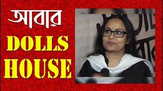Dolls House- Jamuna TV
