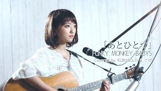 【女性が歌う】あとひとつ/FUNKY MONKEY BABYS (Covered by コバソロ & こぴ)