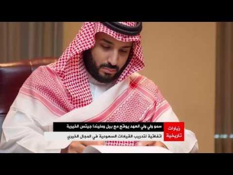 زيارة الأمير محمد بن سلمان الى امريكا 2016 الجزء الثاني
