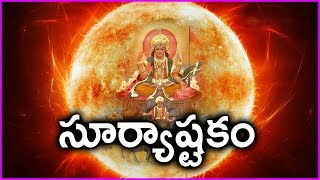 Surya Ashtakam Stotram - Sunday Special Devotional Songs | Rose Telugu Movies