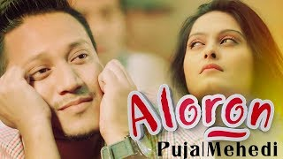 Aloron | Puja | Mehedi | Bangla New song 2017