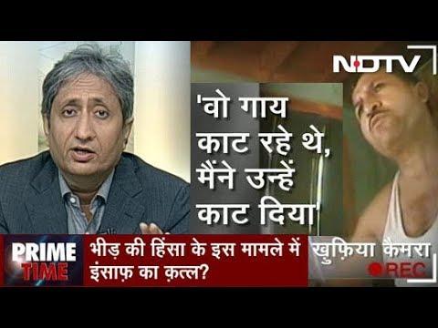 Xxx Mp4 Prime Time With Ravish Kumar Aug 06 2018 Police Botch Up Investigations Against Violent Mobs 3gp Sex