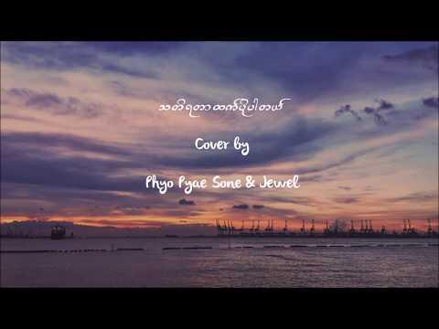 Xxx Mp4 သတိရတာထက္ပိုပါတယ္ Cover By Phyo Pyae Sone ျဖိဳးျပည္႔စံု Jewel ဂ်ဴဝယ္ 3gp Sex