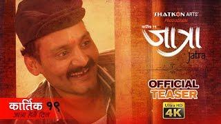 JATRA Official Teaser l Nepali Film (2016)