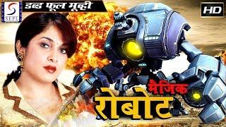 मैजिक रोबोट | 2018 साउथ इंडियन हिंदी डब्ड़ फ़ुल एचडी मूवी | राम्या कृष्णन