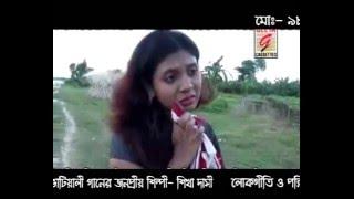 Sikha Dasi song Priyo bandhu re 1