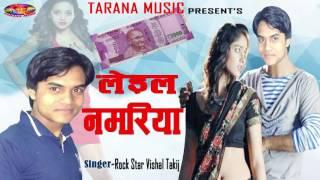 लेला नमरिया-Lela Namariya@Bhojpuri Hot song ||Rock Star Vishal Takij || tarana music bhojpuri||