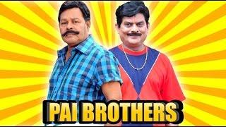 Pai Brothers 1995: Malayalam Full Movie | Innocent | Jagathi Sreekumar | K.P.A.C. | Lalitha