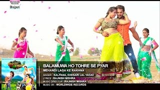 Balamuwa Ho Tohre Se Pyar | Khesari Lal Yadav, Kajal Raghwani | AUDIO