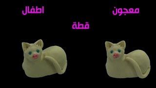 معجون اطفال : كيف تصنع قطة من معجون الاطفال