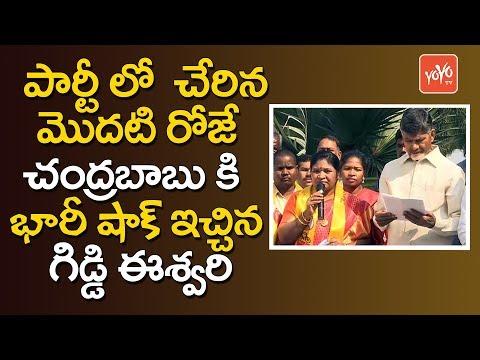 Paderu YCP MLA Giddi Eswari Praises YS Jagan While Joining in the TDP | Chandrababu | YOYOTV Channel