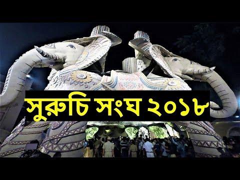 Xxx Mp4 Durga Puja 2018 Kolkata Suruchi Sangha Durga Puja Durga Puja Theme Pandal 3gp Sex