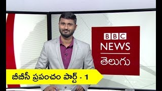 When will this Yemen War end?: BBC Prapancham with Pavankanth: 10.08.2018 (BBC News Telugu)