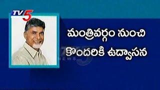 CM Chandrababu Exercise On AP Cabinet Expansion | Telugu News | TV5 News