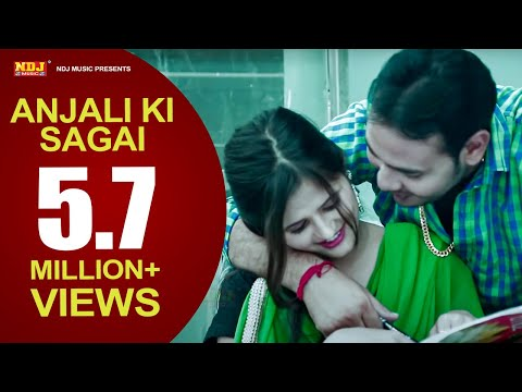 Xxx Mp4 New Song 2016 Anjali Ki Sagai अंजलि की सगाई Superhit Haryanvi Song Deepak Narwana NDJMusic 3gp Sex