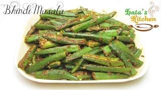 Bhindi Masala Recipe ( Okra Masala ) by Lata's Kitchen - Indian Vegetarian Side Dish Recipe in Hindi