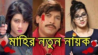 মাহির নতুন নায়ক মোশাররফ করিম   Mahiya Mahi   Mosharraf Karim   Bangla New Movie News