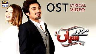 Moray Saiyaan OST | Title Song By Qurat-ul-Ain Balouch & Uzair Jaswal | With Lyrics