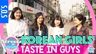 SOS: Korean Girls Talk About Their Ideal Guy 한국 여자의 이상형은? | MEEJMUSE