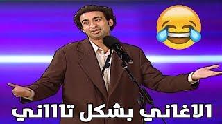 """أغنية على ربيع الكوميدية 😜😂 """" الاغاني بشكل تاني """" ... #تياترو_مصر"""