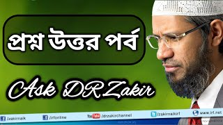 Question & Ask (প্রশ্ন উত্তর পর্ব) By Dr Zakir Naik (Peace TV Bangla) Dare To Ask full Part